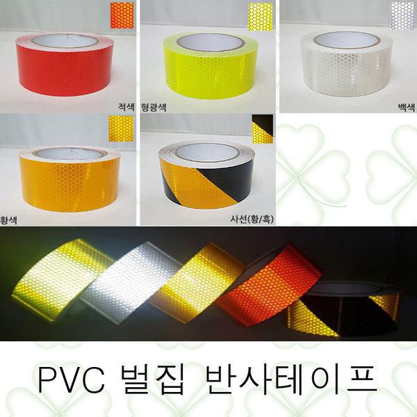 반사테이프/PVC반사/안전스티커/벌집반사 상품이미지