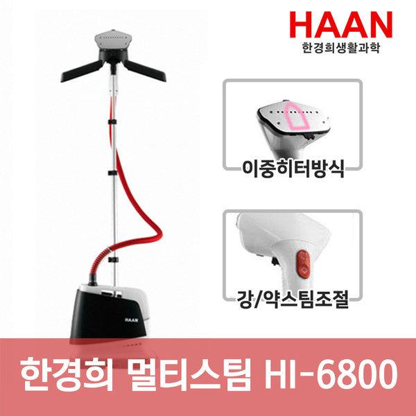 한경희 멀티스팀다리미 HI-6800/이중히터/강력한스팀 상품이미지