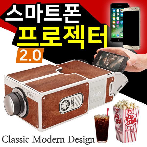 SMN 스마트폰프로젝터 DIY 아이폰 캠핑 미니빔 젝트 상품이미지