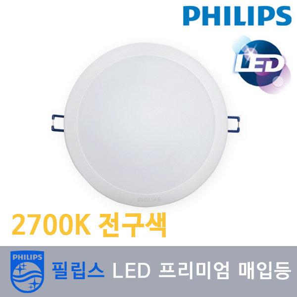 필립스 매입등 LED 다운라이트- 6인치 슬림 LED11W 27k 상품이미지
