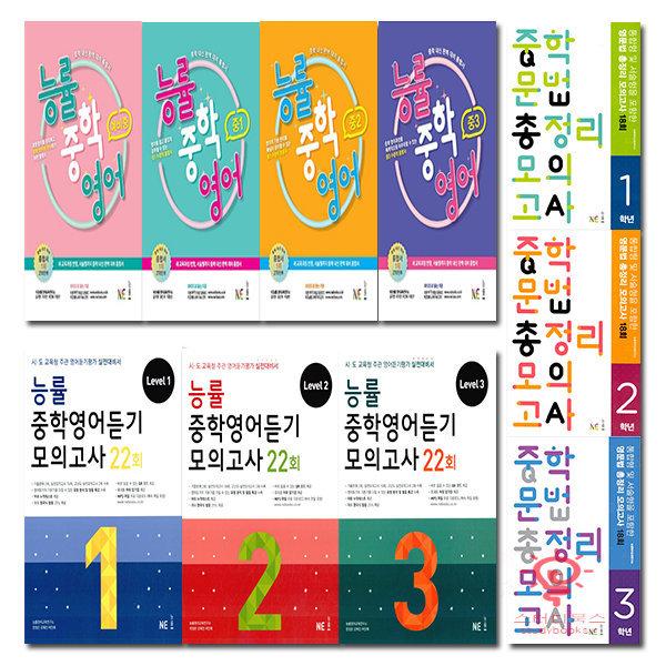 2019 능률교육 중학영어 /영어듣기모의고사22회 / 문법 총정리 모의고사 시리즈 중 선택 상품이미지