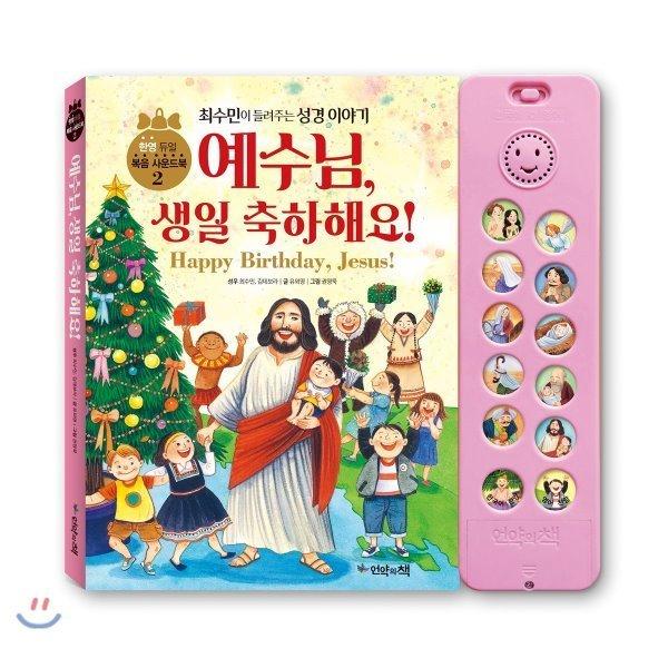 예수님  생일 축하해요  : 한영 듀얼 복음 사운드북2  유외영 상품이미지