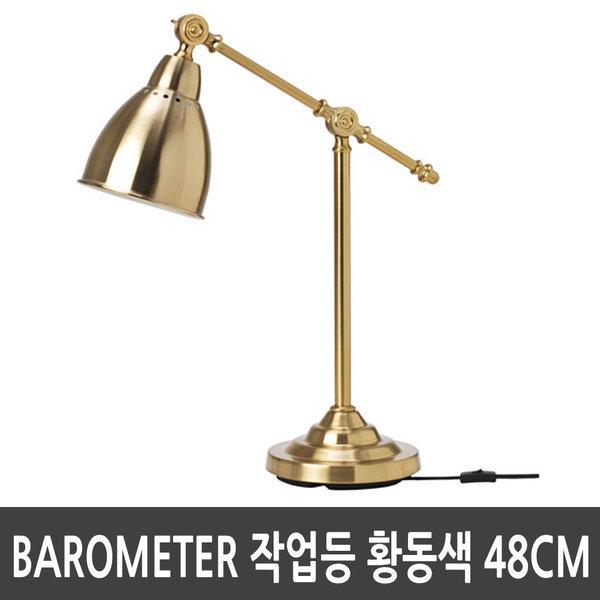 이케아 BAROMETER 작업등 황동색 48cm/스탠드 상품이미지