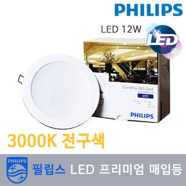 필립스 매입등 LED 다운라이트- 4824 6인치 LED12W 30k 상품이미지