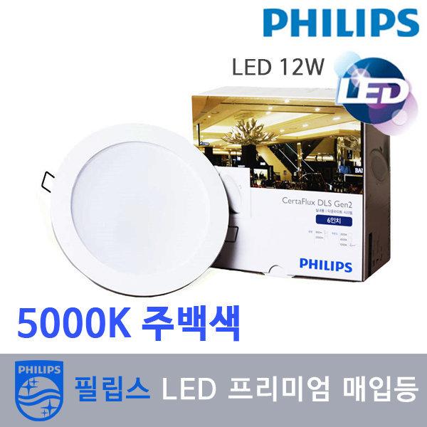 필립스 매입등 LED 다운라이트- 4824 6인치 LED12W 50k 상품이미지