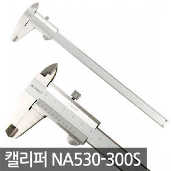 버니어 캘리퍼스 NA530-300S 상품이미지