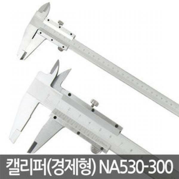 버니어 캘리퍼스 NA530-300(경제형) 상품이미지