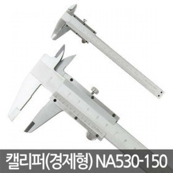 버니어 캘리퍼스 NA530-150(경제형) 상품이미지
