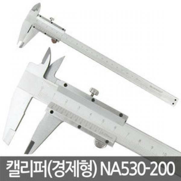 버니어 캘리퍼스 NA530-200(경제형) 상품이미지