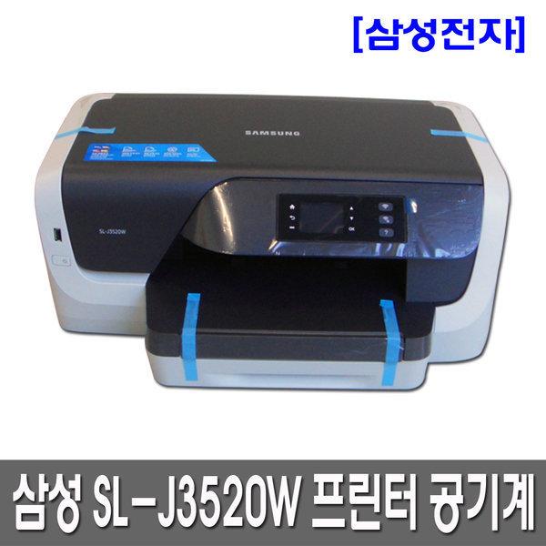 삼성 SL-J3520W WI-Fi 프린터 공기계(잉크 헤드 없음) 상품이미지