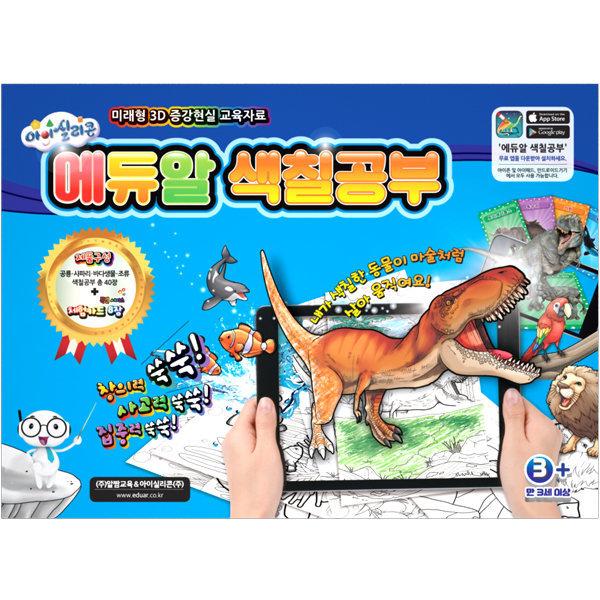 G마켓 색칠공부에듀알색칠공부세트증강현실공룡사파리