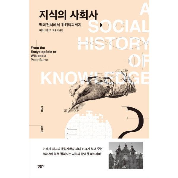 민음사  지식의 사회사. 2 : 백과전서에서 위키백과까지 상품이미지