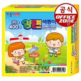 종이나라 20색 400매 양면 색종이 낱개 종이접기