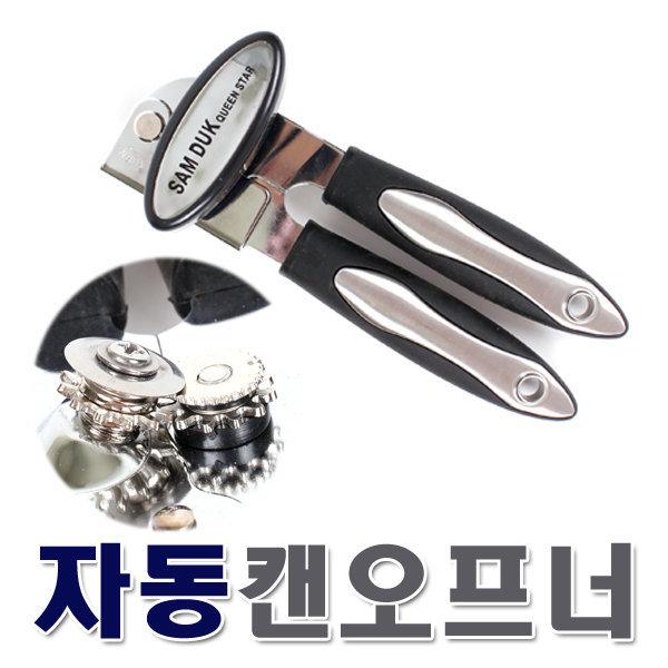 삼덕 자동캔오프너 깡통따개 자동병따개 자동 캔따개 상품이미지