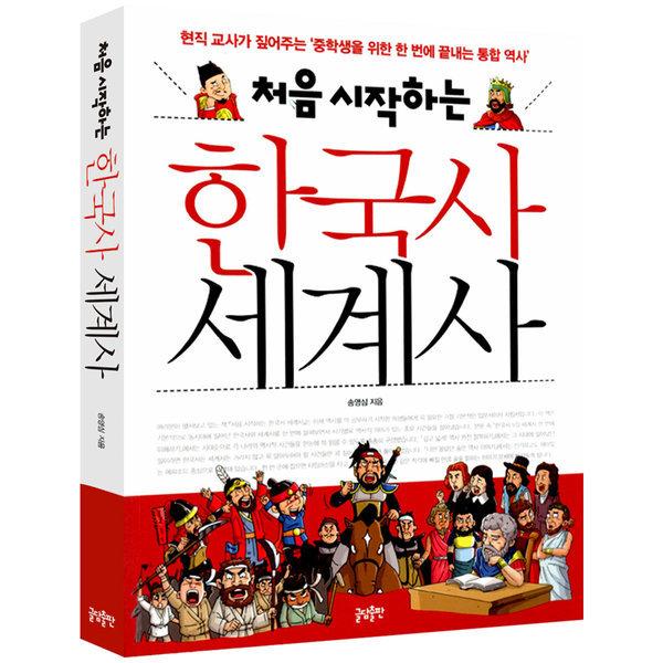 처음 시작하는 한국사 세계사 / 글담 (고대 중세 편) 상품이미지