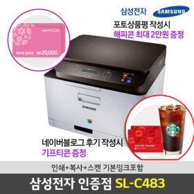 (정품) 삼성전자 SL-C483 삼성복합기 레이저복합기