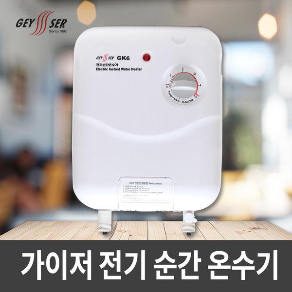 가이저 전기 순간온수기 GK6/순간식온수기/전기온수기 상품이미지