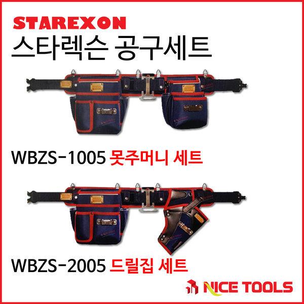 STAREXON 못주머니세트/드릴집세트WBZS-1005 2005 상품이미지