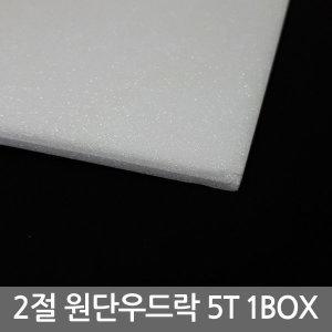 2절 원단우드락 5T X30장/1BOX/우드보드/공예/교구