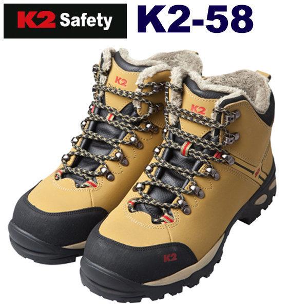 K2 안전화 K2-58 방한안전화 상품이미지