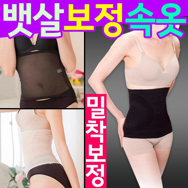 여성 뱃살보정속옷 기능성 거들 복대 코르셋 몸매보정 상품이미지
