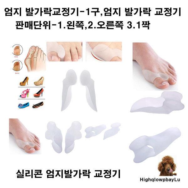 엄지발가락교정기 1구  발가락교정 엄지발가락교정 상품이미지