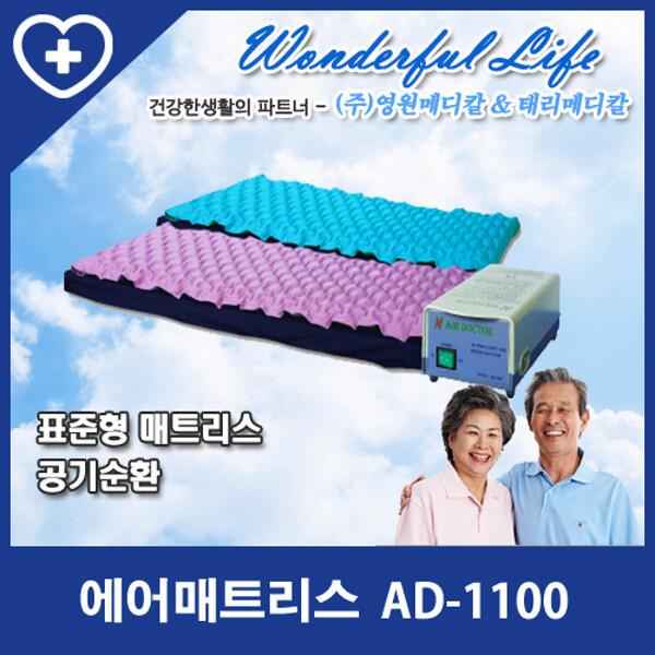 (현대Hmall) 영원메디칼 에어매트리스 AD-1100 (공기 순환방식 에어매트리스) 상품이미지