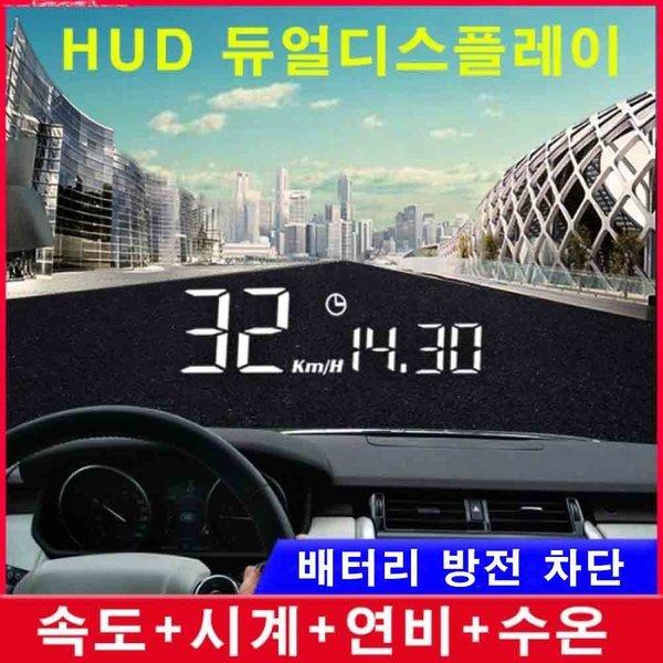 HUD H200헤드업디스플레이 듀얼 블루 화이트 색상 상품이미지