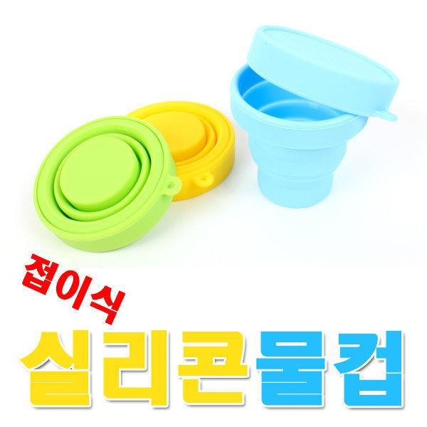 실리콘 물컵 접이식 간편휴대용 등산 캠핑 뚜껑포함 상품이미지