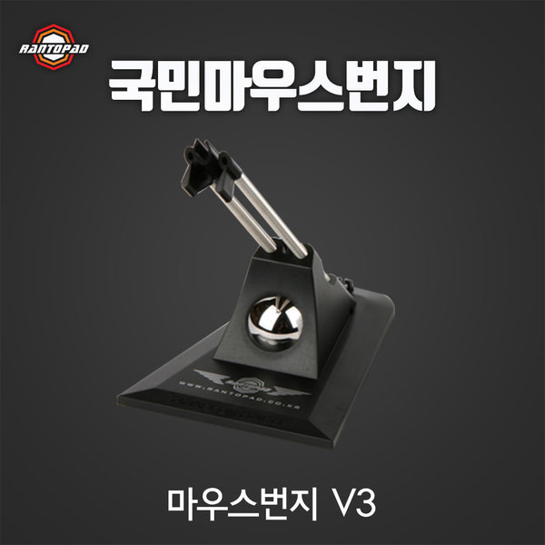 란토코리아 마우스번지V3 정품 / 유선 마우스 선정리 상품이미지