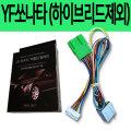 YF쏘나타 (하이브리드제외) 잭바이잭 락폴딩 릴레이