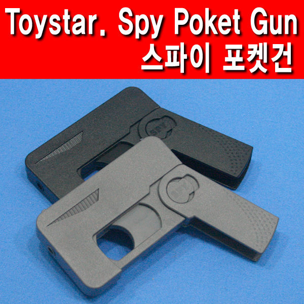 Toystar. 스파이 포켓건/bb탄총/비비탄총 상품이미지