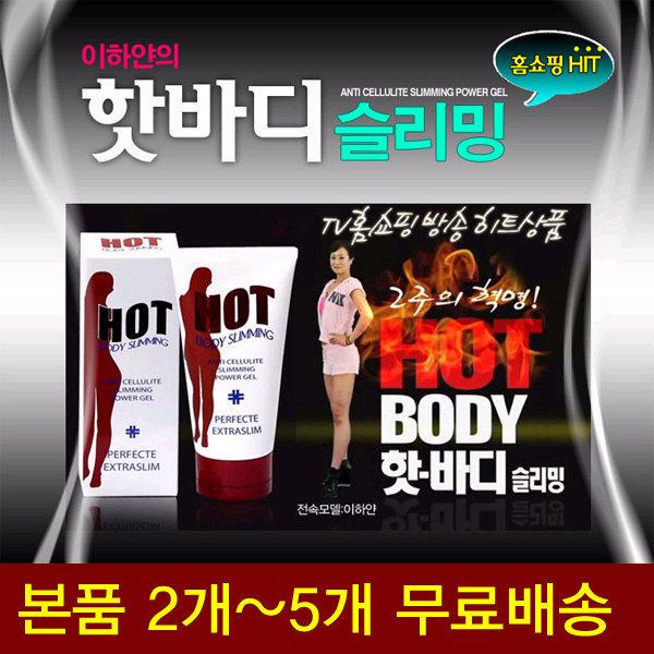 2개/5개 이하얀 핫바디 슬리밍젤 PPC크림 복부관리 상품이미지