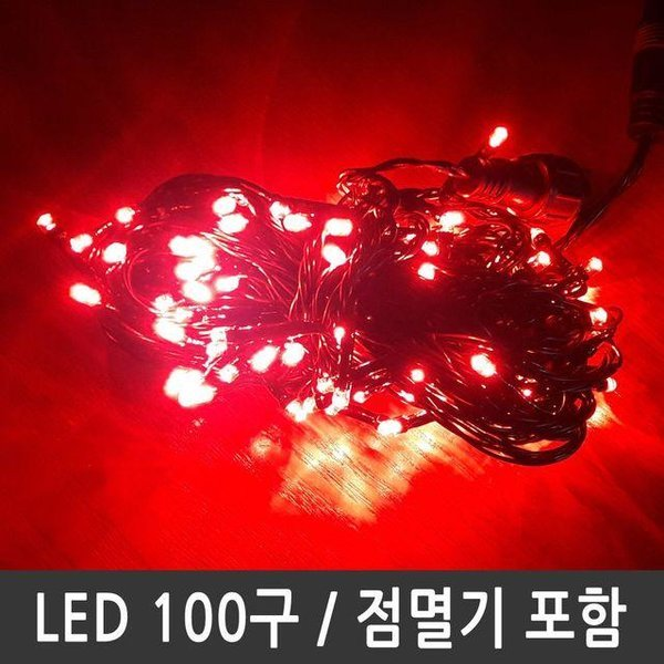 LED트리전구 100구 적색 검정선 점멸전원코드포함 상품이미지