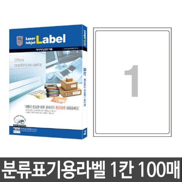 예현 분류표기용 라벨 1칸 100매 3001E 레이저 잉크 상품이미지