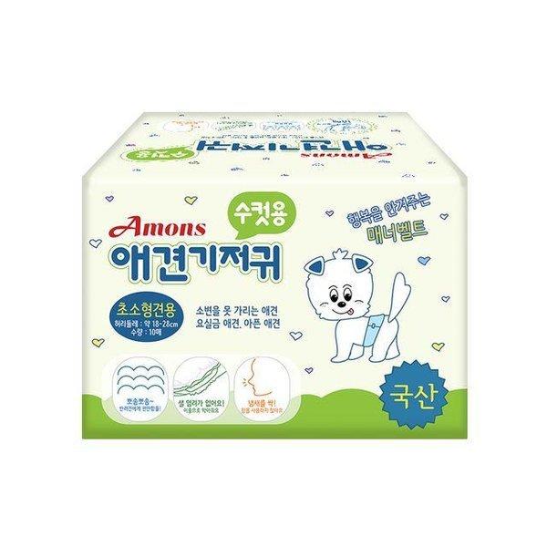 아몬스 수컷 초소형 강아지기저귀 일자매너벨트 10 상품이미지