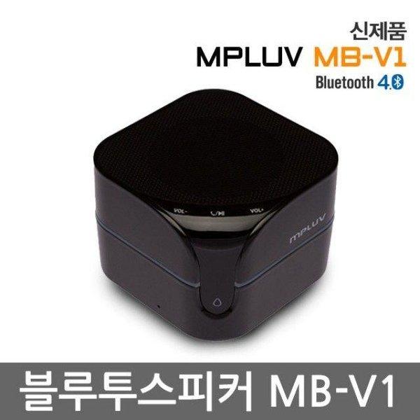 엠피루브 블루투스스피커 MB-V1 고음질 고출력 휴대 상품이미지