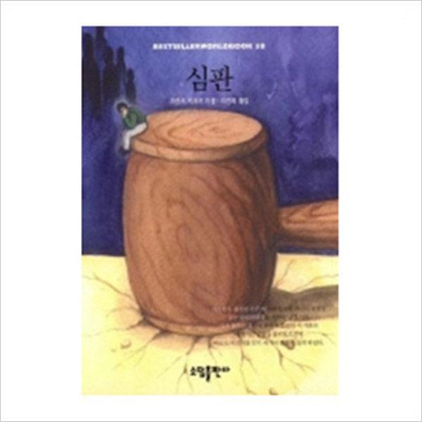 심판(BESTSELLER WORLDBOOK 58) 상품이미지