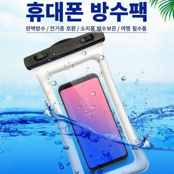 물에뜨는 안심 두툼한 에어쿠션 스마트폰 방수팩 터 상품이미지