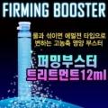 물과섞이면 변하는/고농축 영양 퍼밍부스터 13mlX20개