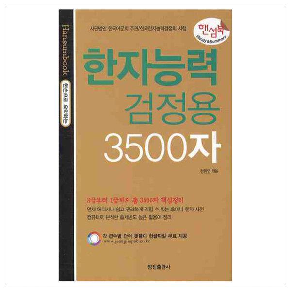 한자능력검정용 3500자 (핸섬북)  포켓북(문고판) 상품이미지