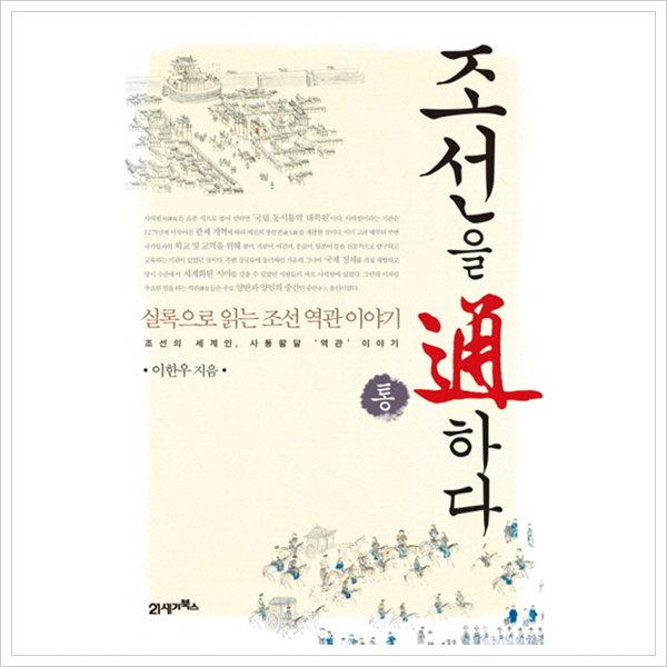 조선을 통하다 : 실록으로 읽는 조선 역관 이야기 상품이미지
