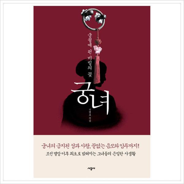 궁녀 : 궁궐에 핀 비밀의 꽃  2판 상품이미지