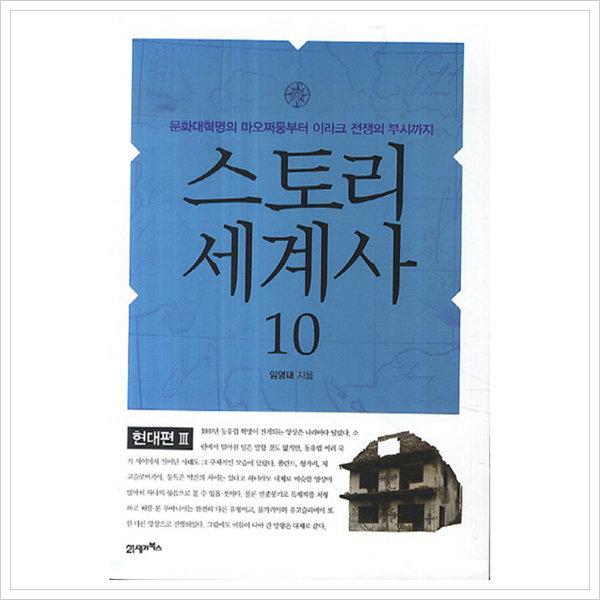 스토리 세계사. 10: 현대편(3) : 문화대혁명의 마오쩌 상품이미지