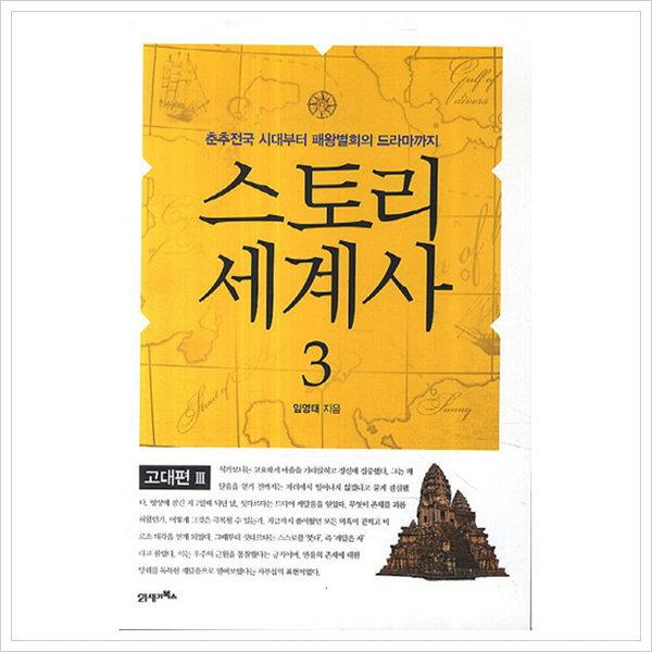 스토리 세계사. 3: 고대편(3) : 춘추전국 시대부터 패 상품이미지