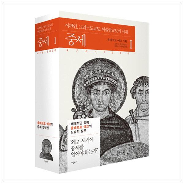 중세. 1 : 야만인  그리스도교도  이슬람교도의 시대( 상품이미지