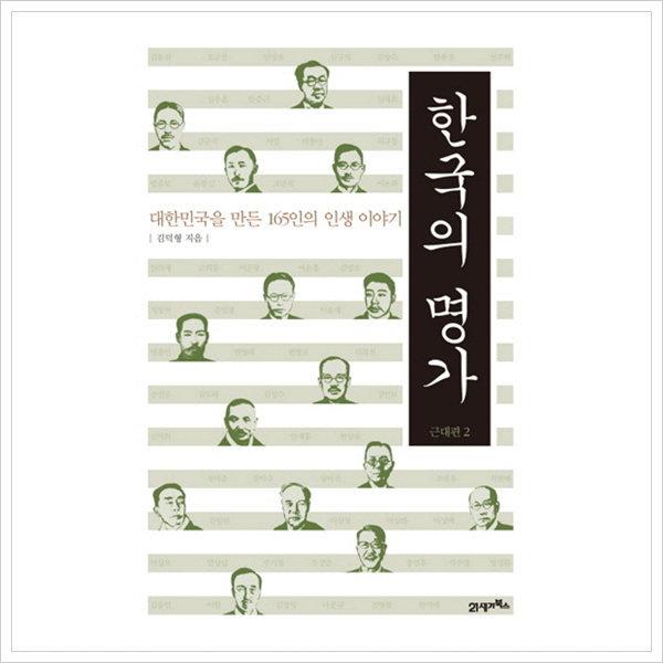 한국의 명가: 근대편. 2 : 대한민국을 만든 165인의 상품이미지