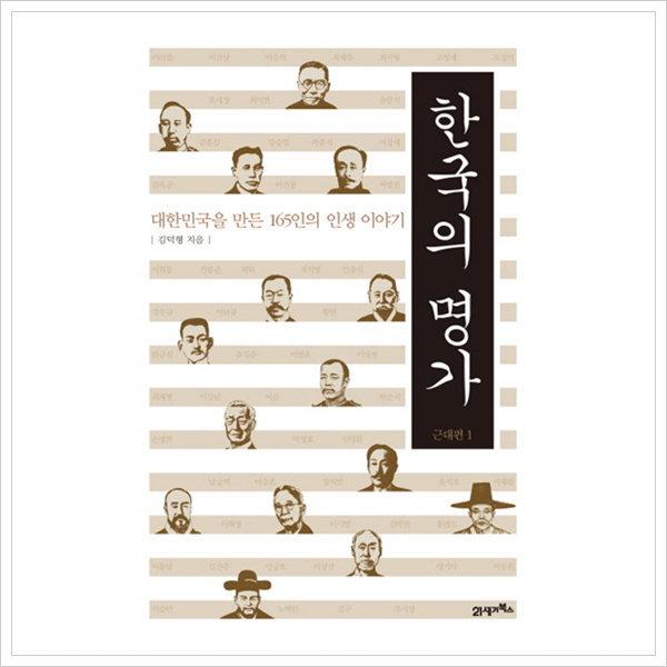 한국의 명가: 근대편. 1 : 대한민국을 만든 165인의 상품이미지
