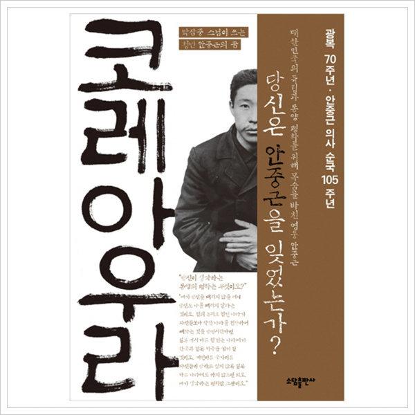 코레아 우라 : 박삼중 스님이 쓰는 청년 안중근의 꿈 상품이미지