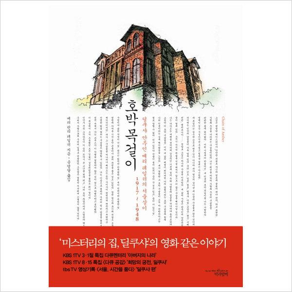 호박 목걸이 : 딜쿠샤 안주인 메리 테일러의 서울살이 상품이미지
